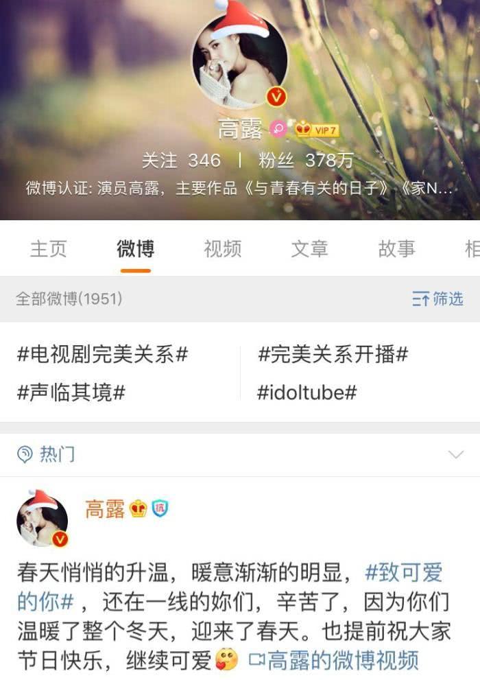 《完美关系》演员微博粉丝排行:陈数800万,黄轩1000万,第一是她