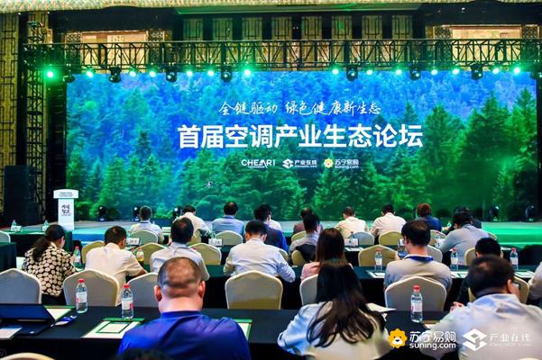 苏宁披露空调市场发展关键词:绿色节能、健康舒适