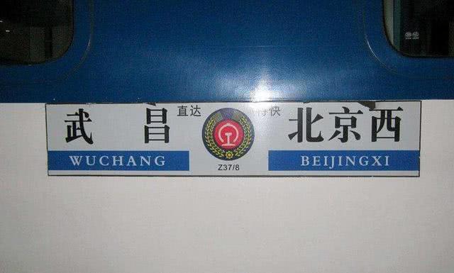 中国最独特全卧铺火车,全程1225公里没站点,一觉睡醒到站了