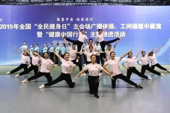 """祝贺!广西代表队获2019全国""""全民健身日""""最佳团队奖"""