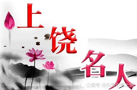 江西上饶婺源县名人除了朱熹,还有这些名人你都知道吗