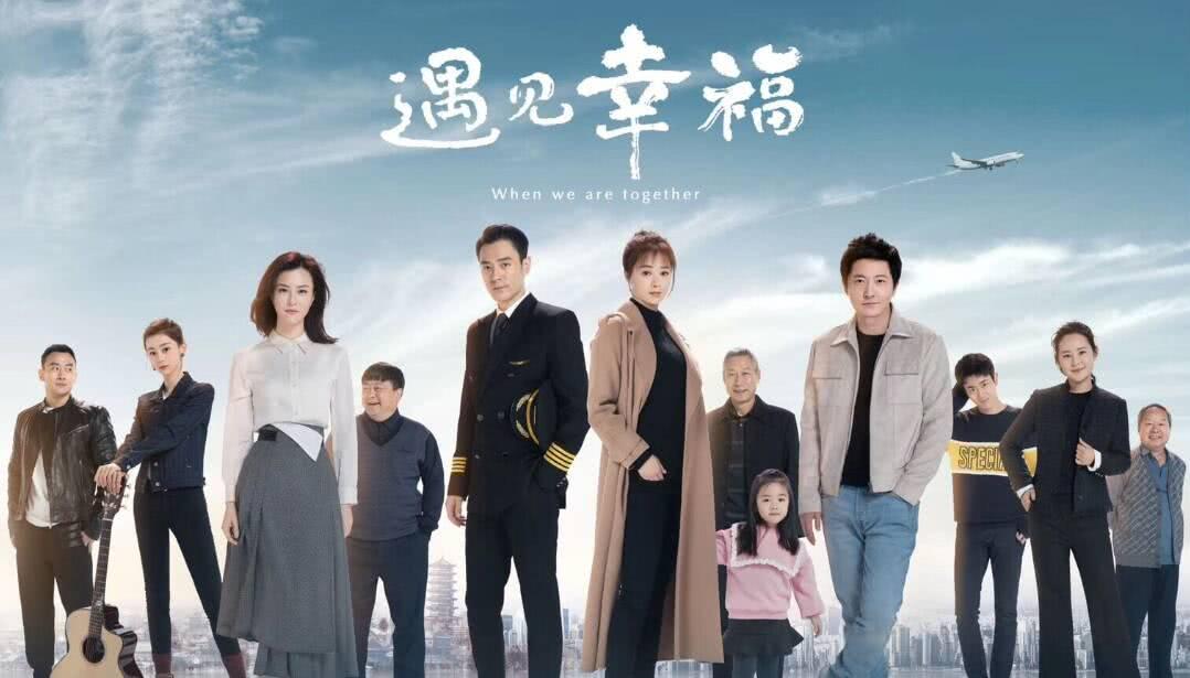 《遇见幸福》开播,蒋欣、郭京飞与他们三位相比,还是逊色很多