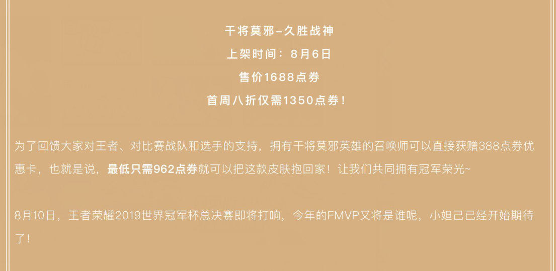 王者荣耀刘禅熊猫皮肤优化,六号久胜战神皮肤上线,马超皮肤预览