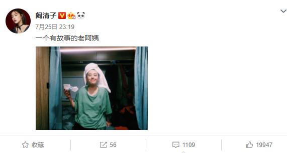 <b>阚清子要公布恋情了?借好友胡宇威的留言,回复中话里有话的样子</b>