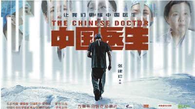 纪录片《中国医生》见证平凡中的伟大