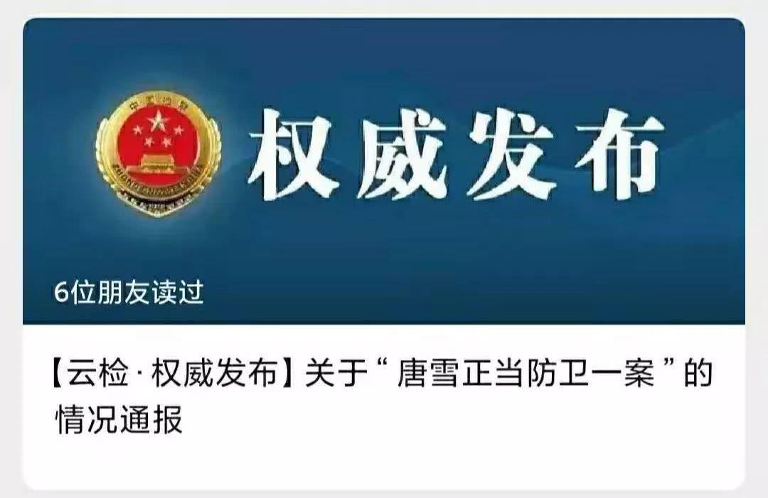 <b>检方通报丽江女子反杀案,更多细节披露</b>