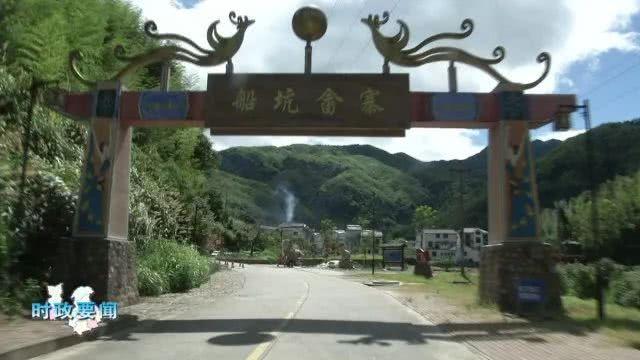 船坑畲族村:小山村的大变样