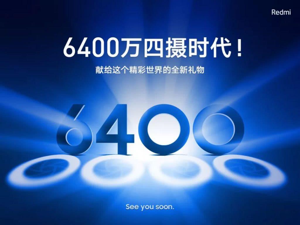 Redmi新旗舰搭载三星6400万像素主摄,采用后置四摄设计