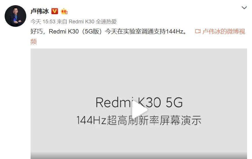 Redmi K30已调通支持144Hz 小米三面环绕屏新专利曝光