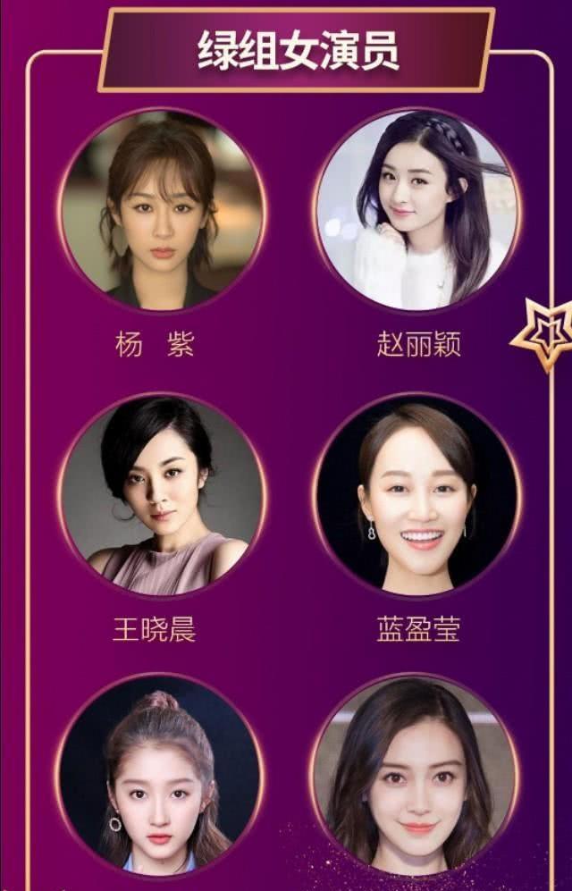 杨紫赵丽颖出局,关晓彤和她爆冷获得绿组最佳女演员奖,意料之外