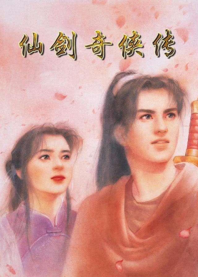 <b>刘亦菲成就了剧版的赵灵儿,手游版仙剑奇侠传将何去何从?</b>