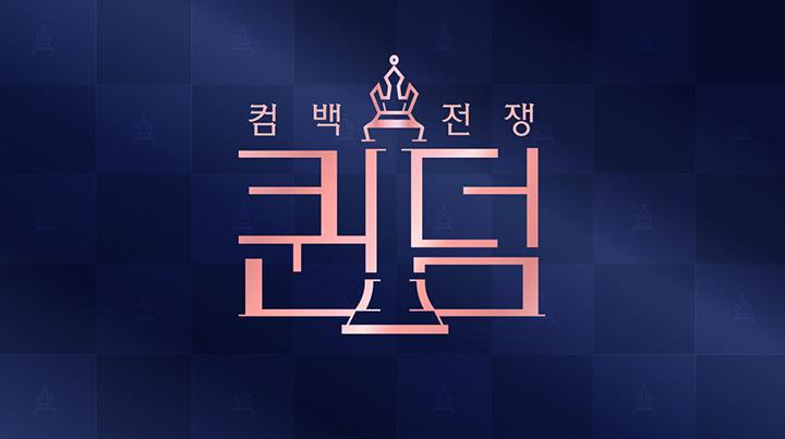 Mnet确定推出《Queendom》第二季!提前泄露演出阵容了?