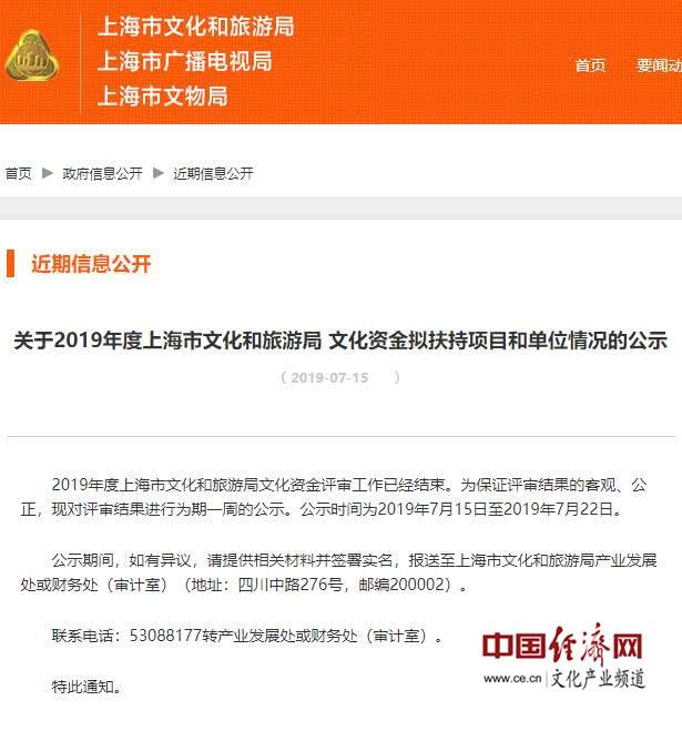 2019年度上海市文化和旅游局文化资金拟扶持项目和单位公示