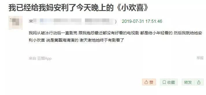 黄磊新剧开豪车上学,海清一个动作引争议,恐难达《小别离》高度