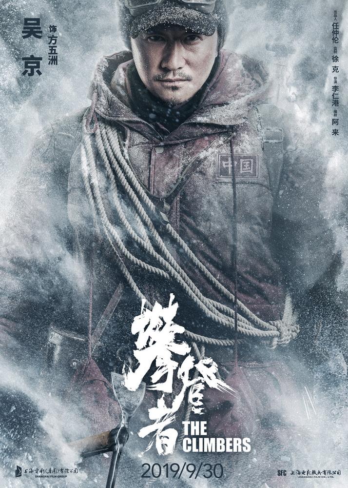 《攀登者》吴京成为电影最大看点,全程泪目,演技超神!