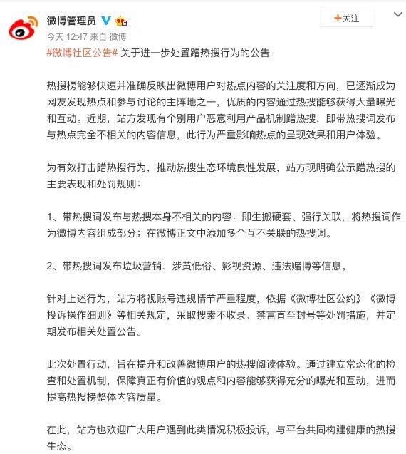 微博发布关于进一步处置蹭热搜行为的公告