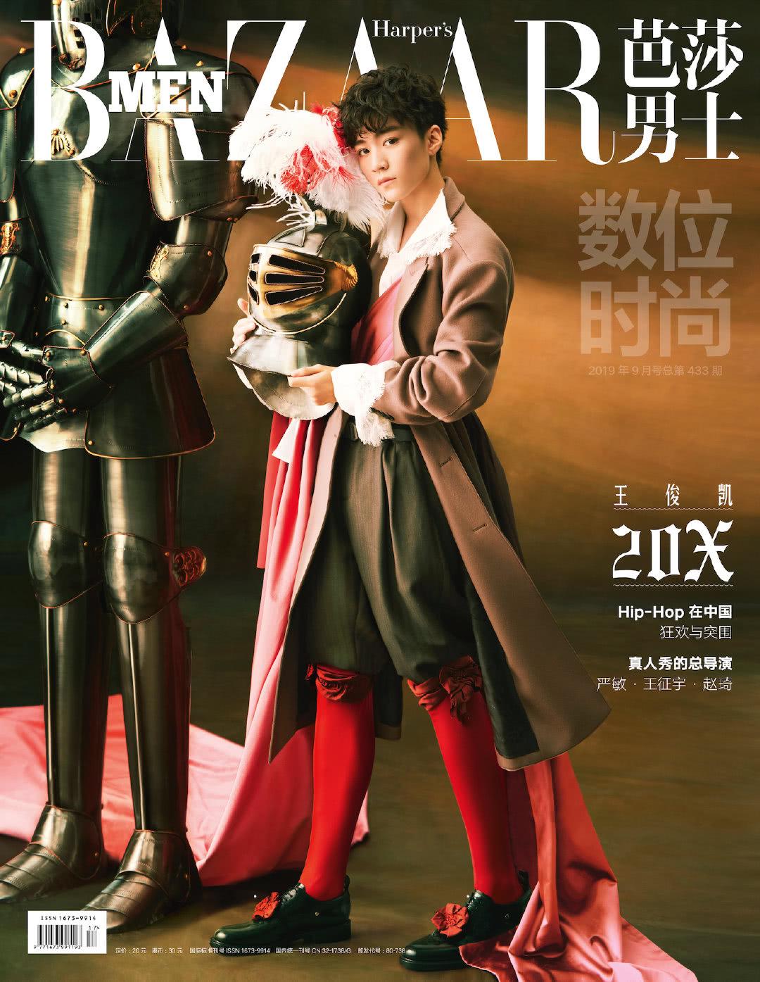 王俊凯新杂志挑战四幅名画造型!不仅把纽扣解到肚皮还跟女生牵手
