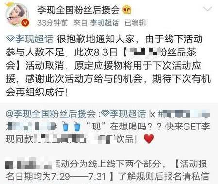 """李现粉丝后援会宣布暂由工作室代管,""""现""""男友一线变糊咖?"""