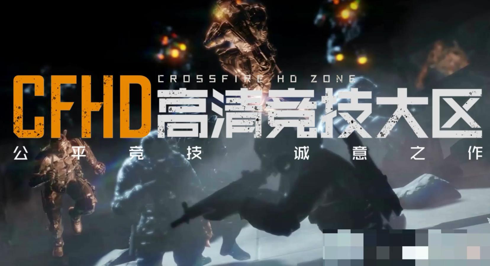 70KG体验CFHD幽灵模式,画质超赞网友表示想玩!