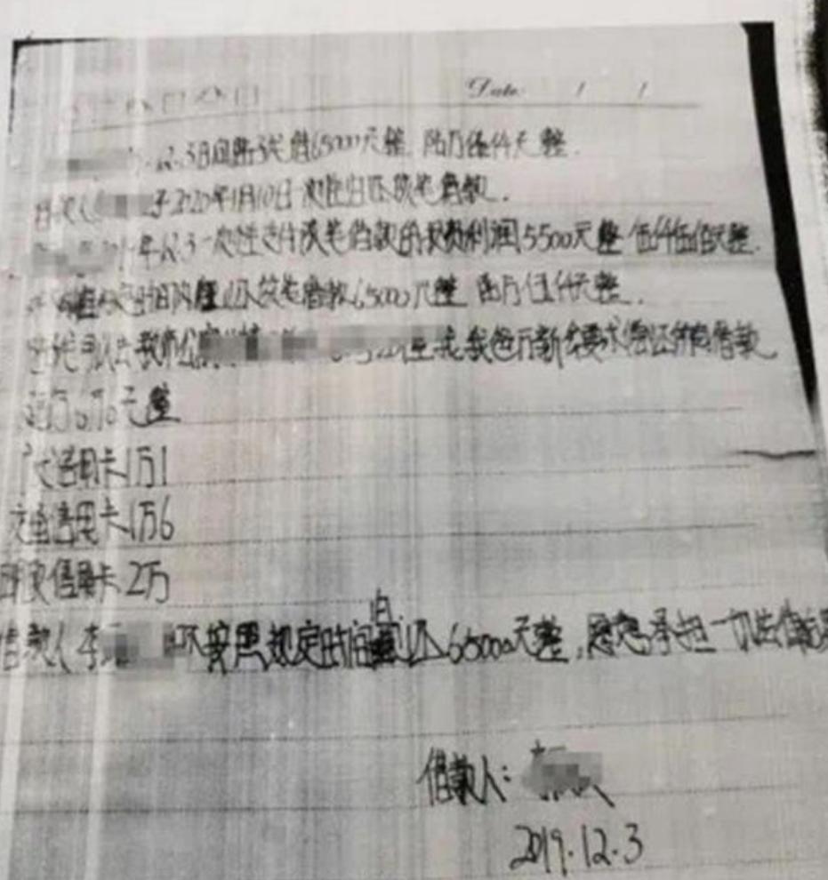 """""""防不勝防""""借給同學6.5萬,3個月后借條變成了白紙。"""