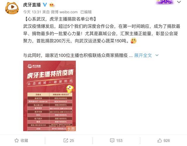 虎牙公布主播捐款名单:Letme三千毒纪五千,Miss骚男各捐10万!