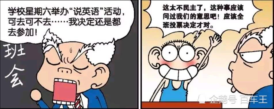 开心一刻:刘姥姥总是霸权主义,从来没给过同学们民主的权利