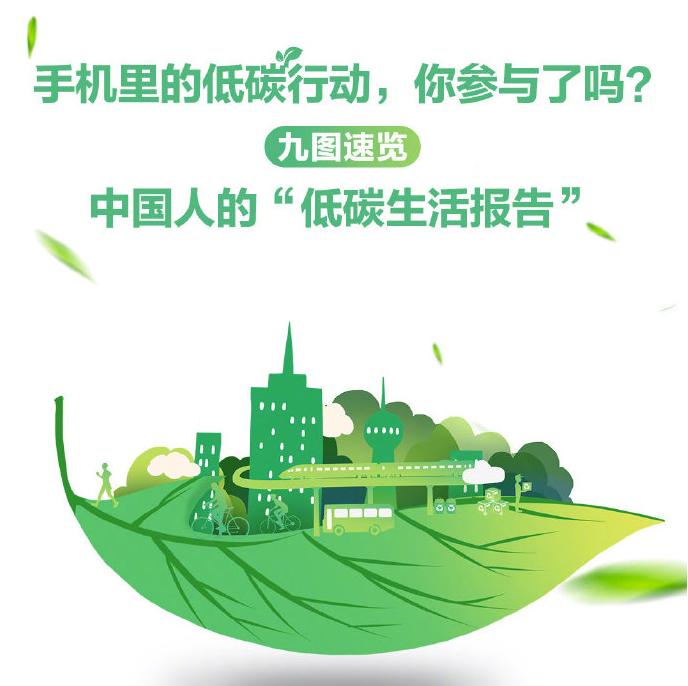 《中国人低碳生活报告》发布,移动互联网助力人人参与环保!