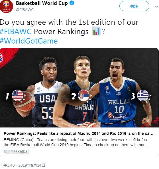 男篮世界杯官方排名出炉:中国第15,榜首无悬念,希腊升至第3