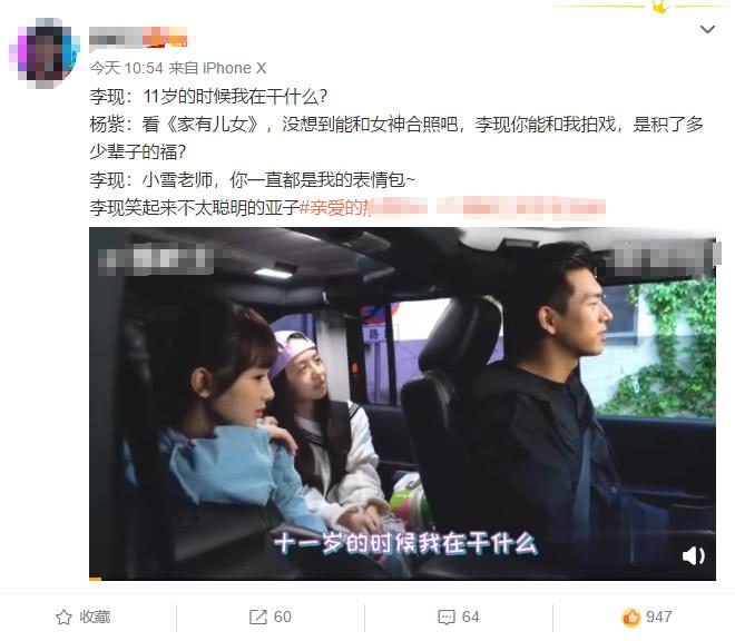 """李现11岁在看《家有儿女》?称杨紫为""""小雪老师"""",商业互吹!"""