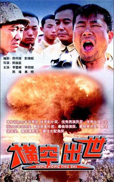 这部电影放到现在的国庆档,至少值50亿,演员个个是影帝