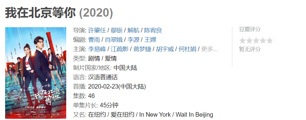 <b>《我在北京等你》开播遇冷,李易峰也挽救不了这神一般的剧情</b>