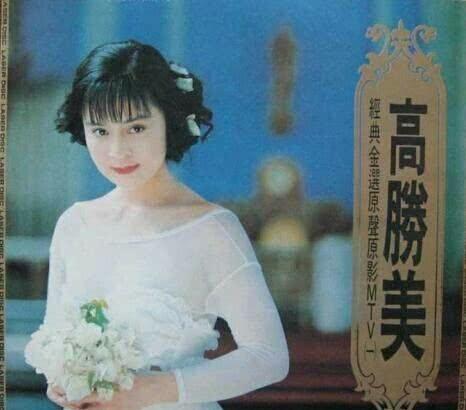 """《千年等一回》让高胜美获称""""甜歌皇后"""",如今50岁整容无人识"""