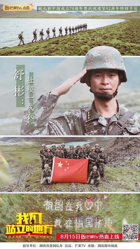 """芒果TV《我们站立的地方》走近边境战士""""石头连长""""舒彬"""