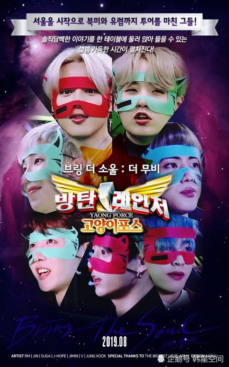 BTS防弹新电影,实时预售高达17.1%,力压狮子王荣登1位