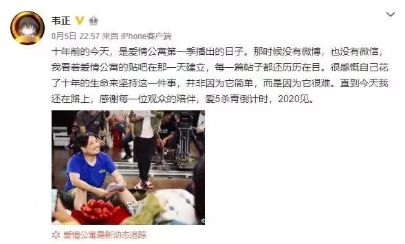 《爱情公寓5》杀青在即,陈赫、娄艺潇这些人如今发展得怎么样?