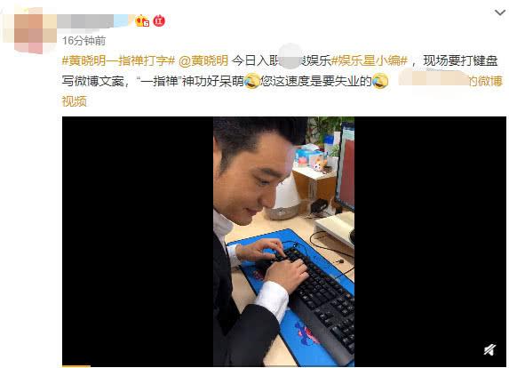 黄晓明发微博画面曝光,一指禅敲键盘半天找不到键:这速度要失业