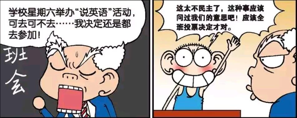 开心一刻:刘姥姥总是喜欢擅自做决定,根本不管同学们的意见