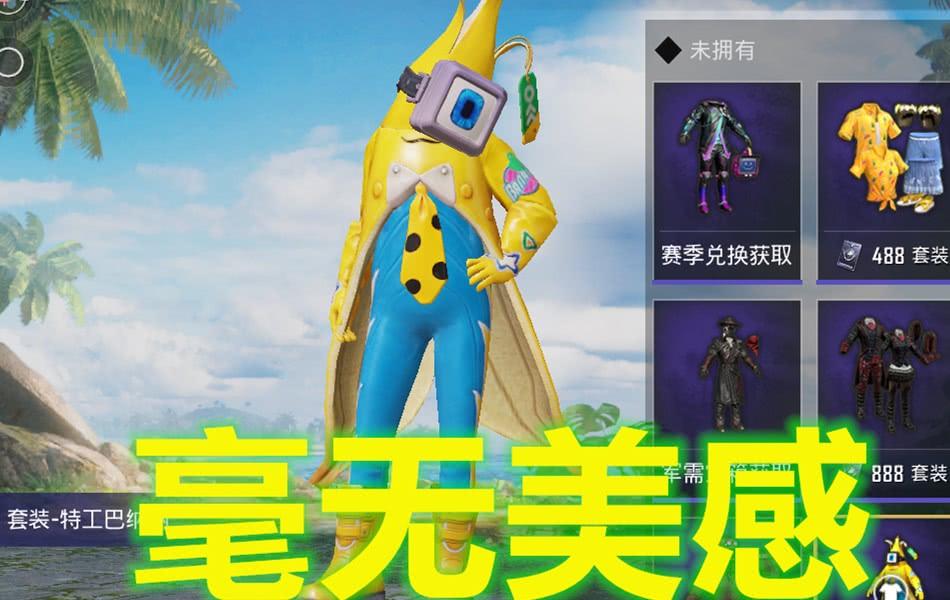 和平精英:最好看的服装是哪件?香蕉套装不算什么,图4太难得!