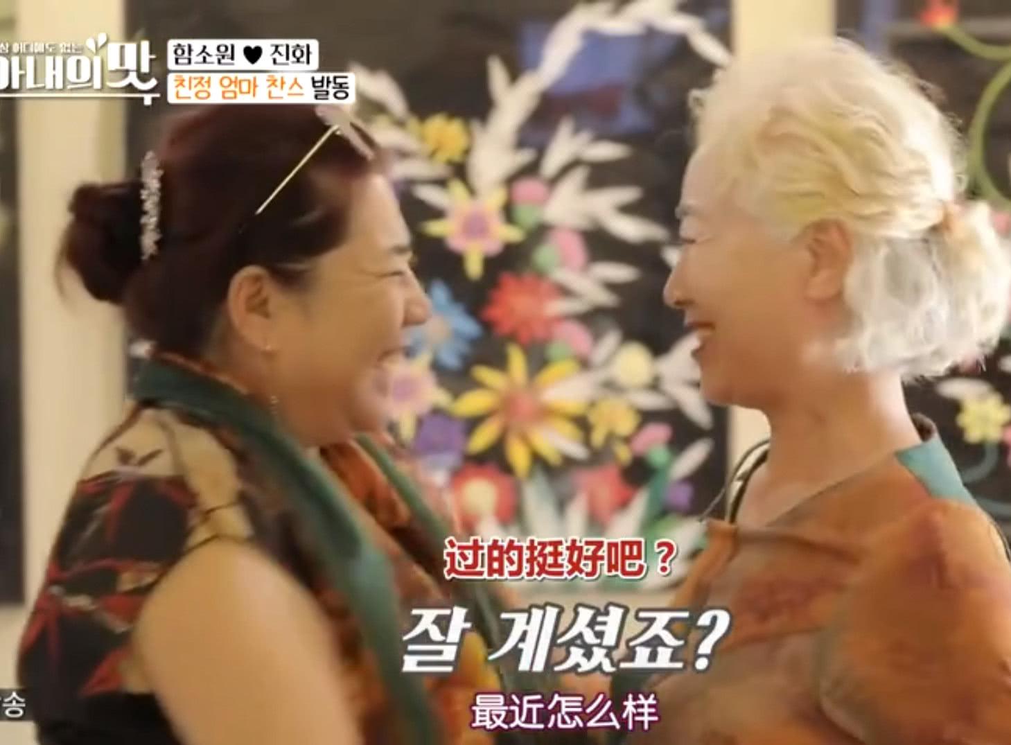 <b>咸素媛妈妈和婆婆见面,看清两个人的穿着打扮,差距还是太大了!</b>