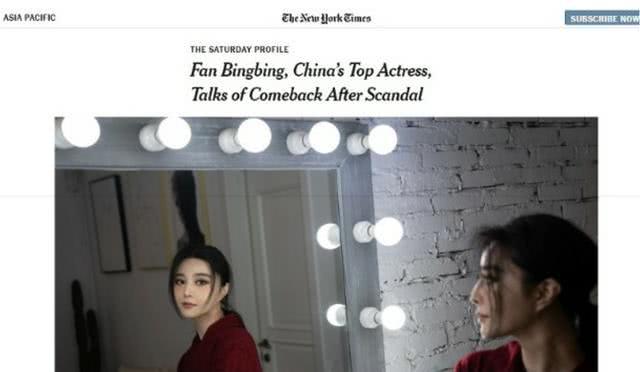 范冰冰接受《纽约时报》专访,坦言如今摧心折骨,已不见昔日霸气