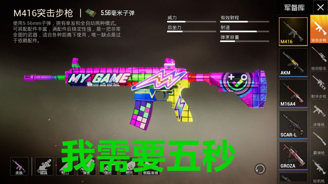 哪把枪击倒敌人速度最快?M4要五秒AK三秒,而它一秒都不用!