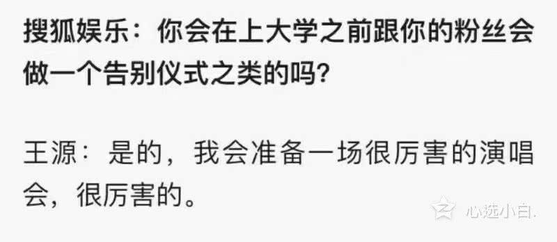 王源个人演唱会抢票之后,王源的个人印象关键词都刷新了,贴切