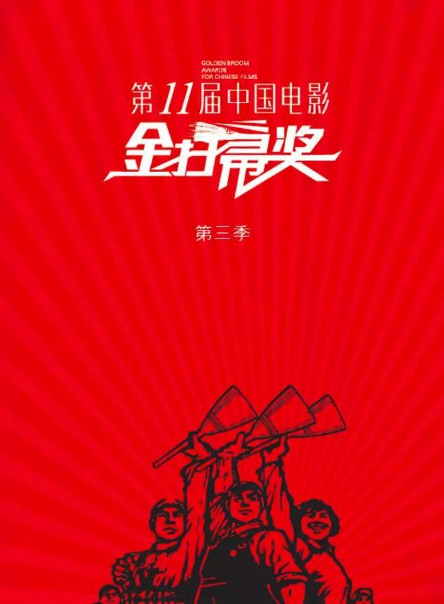 第11届金扫帚奖提名名单出炉,鹿晗舒淇肖战成龙杨紫纷纷上榜