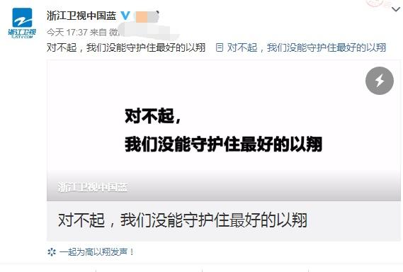 <b>浙江卫视导演骂网友是愚民,秒删后再反击:嘴不德之人,必有恶报</b>