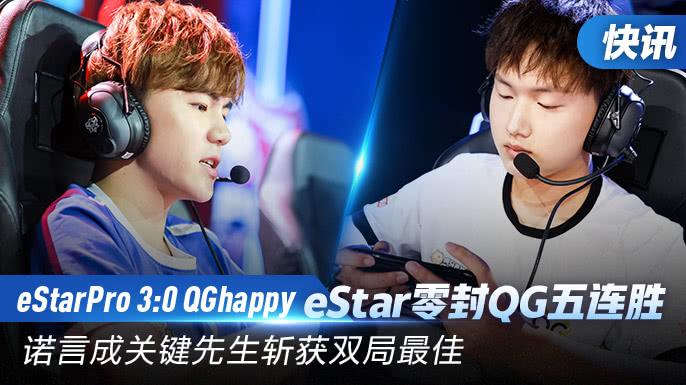 秋季赛快讯:eStar零封QGhappy五连胜,诺言双局最佳