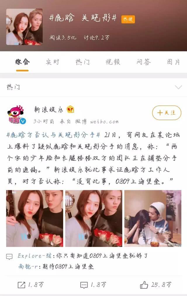 鹿晗关晓彤被传分手,鹿晗方否认,为什么网友却质疑是炒作?