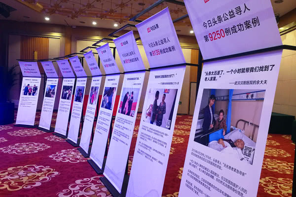 """头条寻人助万余家庭团圆,联合23家移动平台发起""""亲情守护计划"""""""