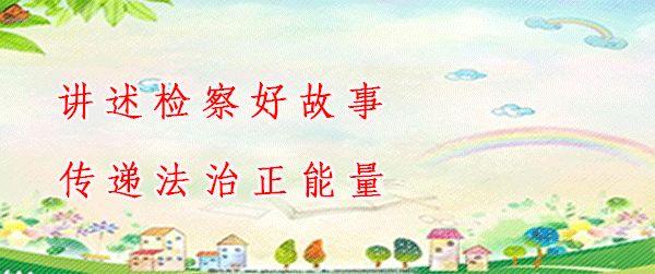 """「政和县铁山镇」政和县人民检察院深入开展""""平安三率""""进村入户宣传工作"""