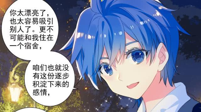 绝世唐门:霍雨浩找王冬修炼,没想到被王冬拒绝,真是伤心啊