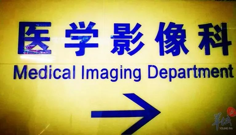 X光片、B超、CT、磁共振……检查越贵越好吗?